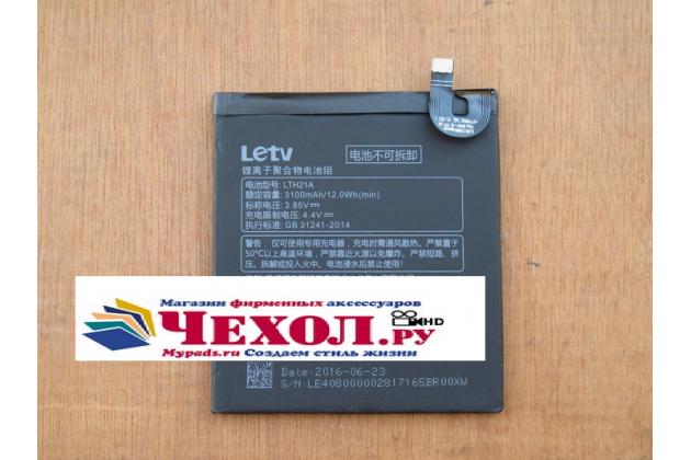 Фирменная аккумуляторная батарея 3000mAh на телефон LeEco (LeTV) Le Max 2 X820 32Gb + инструменты для вскрытия + гарантия
