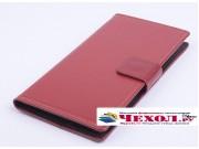Фирменный чехол-книжка  из качественной импортной кожи с застёжкой и мультиподставкой для Leagoo Lead 5 коричн..