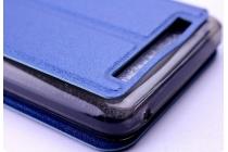 Фирменный чехол-книжка для Leagoo Z1 синий с окошком для входящих вызовов водоотталкивающий