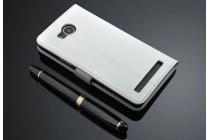 """Фирменный чехол-книжка для Lenovo A5600 / A5860 / A5890 ( 5.5""""/ Android 5.1 / MediaTek MT6735) с визитницей и мультиподставкой белый кожаный"""