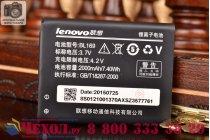 Фирменная аккумуляторная батарея 2000mah BL169 на телефон  Lenovo A789 s560  P800 + гарантия
