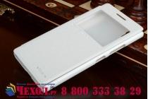 Фирменный оригинальный чехол-книжка для Lenovo P70 белый кожаный с окошком для входящих вызовов