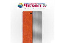 Фирменный чехол-книжка из качественной водоотталкивающей импортной кожи на жёсткой металлической основе для Lenovo Phab 2 Plus PB2-670M 6.4 красный