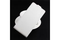 """Фирменный оригинальный вертикальный откидной чехол-флип для  Lenovo Vibe C2 5.0"""" белый кожаный"""
