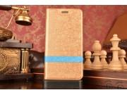 Фирменный чехол-книжка водоотталкивающий с мульти-подставкой  для Lenovo Vibe S1 золотой с голубой полосой..