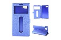 """Фирменный чехол-книжка для Lenovo Vibe Z2 mini K920 5.5"""" дюймов синий с окошком для входящих вызовов и свайпом водоотталкивающий"""
