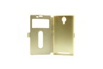 Фирменный чехол-книжка для Lenovo K80/P90/P90 Pro золотой с окошком для входящих вызовов и свайпом водоотталкивающий
