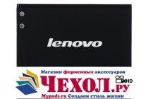 Фирменная аккумуляторная батарея BL171 1500mAh  на телефон  Lenovo A356 A376 A500+ гарантия