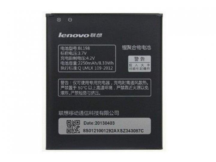 Фирменная аккумуляторная батарея BL198 2250MAh на Lenovo A830/A850/K860/K860i/S880/S880i/S890 + гарантия..