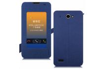 Фирменный оригинальный чехол-книжка для Lenovo S939 синий кожаный с окошком для входящих вызовов