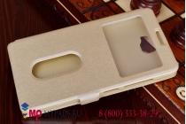 Фирменный чехол-книжка для Lenovo S860 золотой с окошком для входящих вызовов и свайпом водоотталкивающий