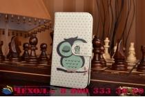"""Фирменный уникальный необычный чехол-книжка для Lenovo Sisley S90 """"тематика Сова"""""""