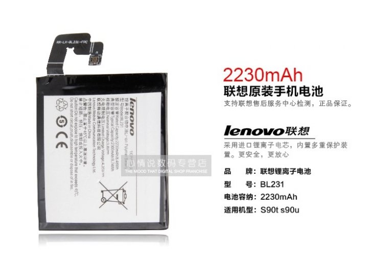 Фирменная аккумуляторная батарея BL231 2230mAh на телефон Lenovo Sisley S90 + гарантия..