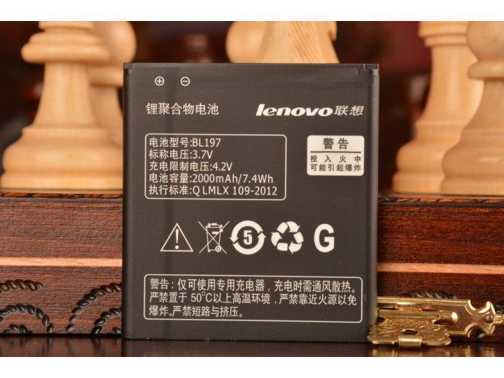 Фирменная аккумуляторная батарея BL197 2000mAh на телефон  Lenovo A798t / A800 / S720 + гарантия..