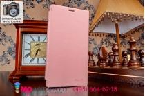 Чехол-книжка из качественной импортной кожи для Lenovo IdeaPhone K900 розовый кожаный