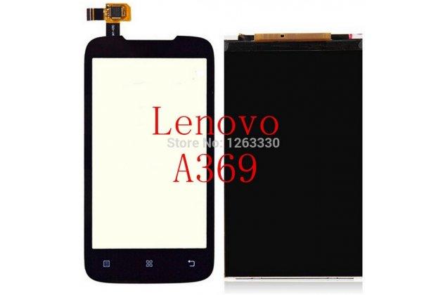 Фирменный LCD-ЖК-сенсорный дисплей-экран-стекло с тачскрином на телефон Lenovo A369i черный + гарантия  ( Состоит из 2-х частей)