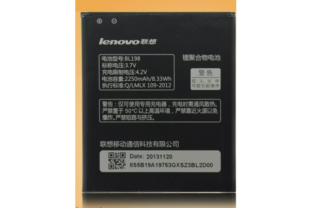 Фирменная аккумуляторная батарея BL198 2250mAh на телефон Lenovo A859 + гарантия