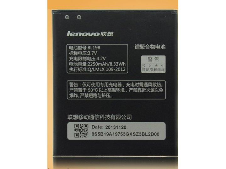 Фирменная аккумуляторная батарея BL198 2250mAh на телефон Lenovo A859 + гарантия..
