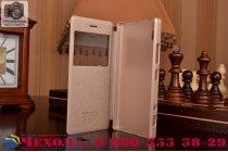 Фирменный оригинальный чехол-книжка для Lenovo Vibe Shot Z90/Z90-3/Z90-7/Z90-A40/Z90A40 LTE 5.0 шампань золотой кожаный с окошком для входящих вызовов