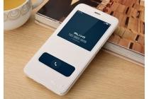 """Фирменный чехол-книжка для Meizu M3 Note 5.5"""" белый  с окошком для входящих вызовов и свайпом водоотталкивающий"""
