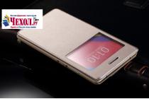 Фирменный оригинальный чехол-книжка для Meizu Pro 6 Plus золотой с окошком для входящих вызовов водоотталкивающий