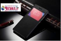 Фирменный оригинальный чехол-книжка для Meizu Pro 6 Plus черный с окошком для входящих вызовов водоотталкивающий