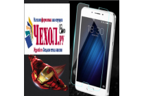 """Фирменная оригинальная защитная пленка для телефона  Meizu U10 5.0"""" глянцевая"""