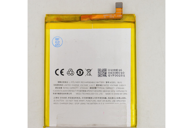 Фирменная аккумуляторная батарея 2760mAh BU10 на телефон Meizu U10 5.0 + инструменты для вскрытия + гарантия