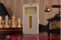 """Фирменный чехол-книжка для Meizu U20 5.5"""" золотой с окошком для входящих вызовов и свайпом водоотталкивающий"""