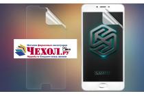 """Фирменная оригинальная защитная пленка для телефона  Meizu U20 5.5"""" глянцевая"""