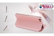 Фирменный чехол-книжка из качественной водоотталкивающей импортной кожи на жёсткой металлической основе для Meizu M3X/Meilan X 5.5/Meizu X 5.5(M862Q) розового цвета.