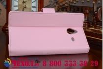 Фирменный чехол-книжка из качественной импортной кожи с подставкой застёжкой и визитницей для Microsoft Lumia 640 XL розовый