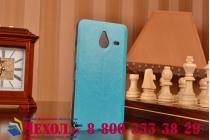 Фирменный чехол-книжка из качественной водоотталкивающей импортной кожи на жёсткой металлической основе для Microsoft Lumia 640 XL  бирюзовый