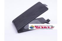 """Фирменный вертикальный откидной чехол-флип для Micromax Canvas A1"""" черный"""