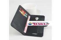"""Фирменный чехол-книжка для Micromax A116 Canvas HD 5.0"""" с визитницей и мультиподставкой черный кожаный"""
