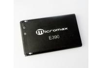 "Фирменная аккумуляторная батарея 3.7V 1000mAh телефон Micromax E390""  + инструменты для вскрытия + гарантия"