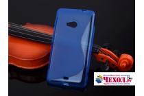 Фирменная ультра-тонкая полимерная из мягкого качественного силикона задняя панель-чехол-накладка для Microsoft Lumia 540 / Dual SIM  голубая