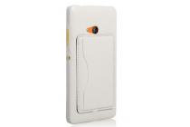 Фирменная роскошная элитная премиальная задняя панель-крышка для Microsoft Lumia 540 / Dual SIM  из качественной кожи буйвола с визитницей белый