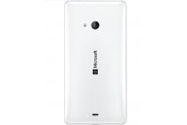 Родная оригинальная задняя крышка-панель которая шла в комплекте для Microsoft Lumia 540 / Dual SIM белая