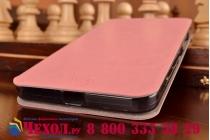 Фирменный чехол-книжка из качественной водоотталкивающей импортной кожи на жёсткой металлической основе для Microsoft Lumia 640 XL розовый