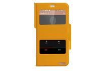 Фирменный чехол-книжка для Майкрософт Люмия 640 ИксЛ желтый с окошком для входящих вызовов и свайпом водоотталкивающий
