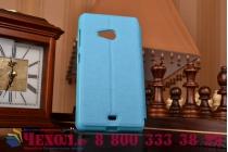 Фирменный чехол-книжка для Microsoft Nokia Lumia 535 голубой с окошком для входящих вызовов и свайпом водоотталкивающий