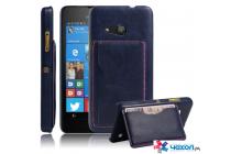 """Фирменная роскошная элитная премиальная задняя панель-крышка для Microsoft Lumia 550 4.7""""  из качественной кожи буйвола с визитницей синий"""