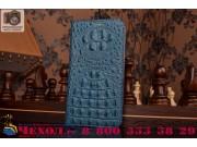 Фирменный роскошный эксклюзивный чехол с объёмным 3D изображением рельефа кожи крокодила синий для Microsoft N..