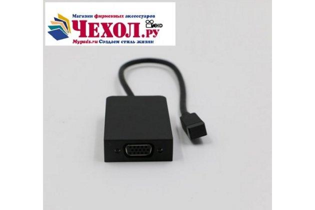 Переходник (кабель) VGA (D-Sub) для подключения планшета Microsoft Surface 1/Surface Pro / Surface RT к мониторам и телевизорам