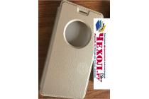 """Фирменный оригинальный чехол-книжка с логотипом для Lenovo Zuk Z2/ZUK Z2 Rio Edition 5.0""""  золотой кожаный с окошком для входящих вызовов"""