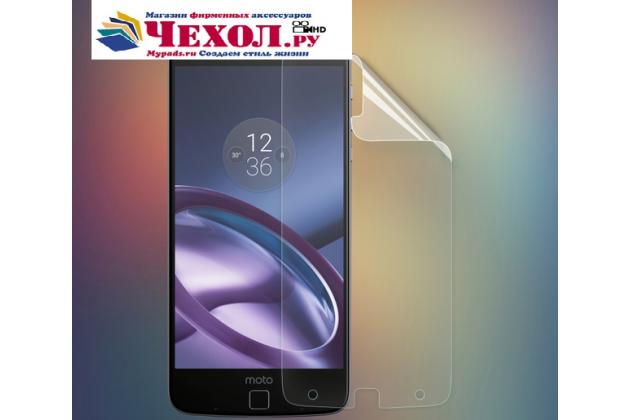 """Фирменная оригинальная защитная пленка для телефона  Motorola (Lenovo) Moto Z 5.5"""" (XT1650-05) глянцевая"""