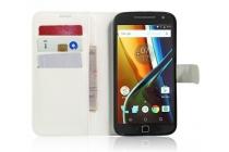 Фирменный чехол-книжка для Motorola Moto G4 Plus (XT1642) 5.5 (F8131/ F8132)  с визитницей и мультиподставкой белый кожаный