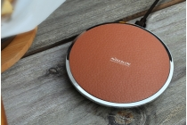 Беспроводная зарядка (QI) на телефон Philips Xenium F322 с отделкой под кожу и LED-подсветкой. Продаётся комплектом (док -станция + ресивер)