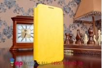 Фирменный чехол-книжка из качественной импортной кожи для Nokia Lumia 630/636 Dual sim желтый